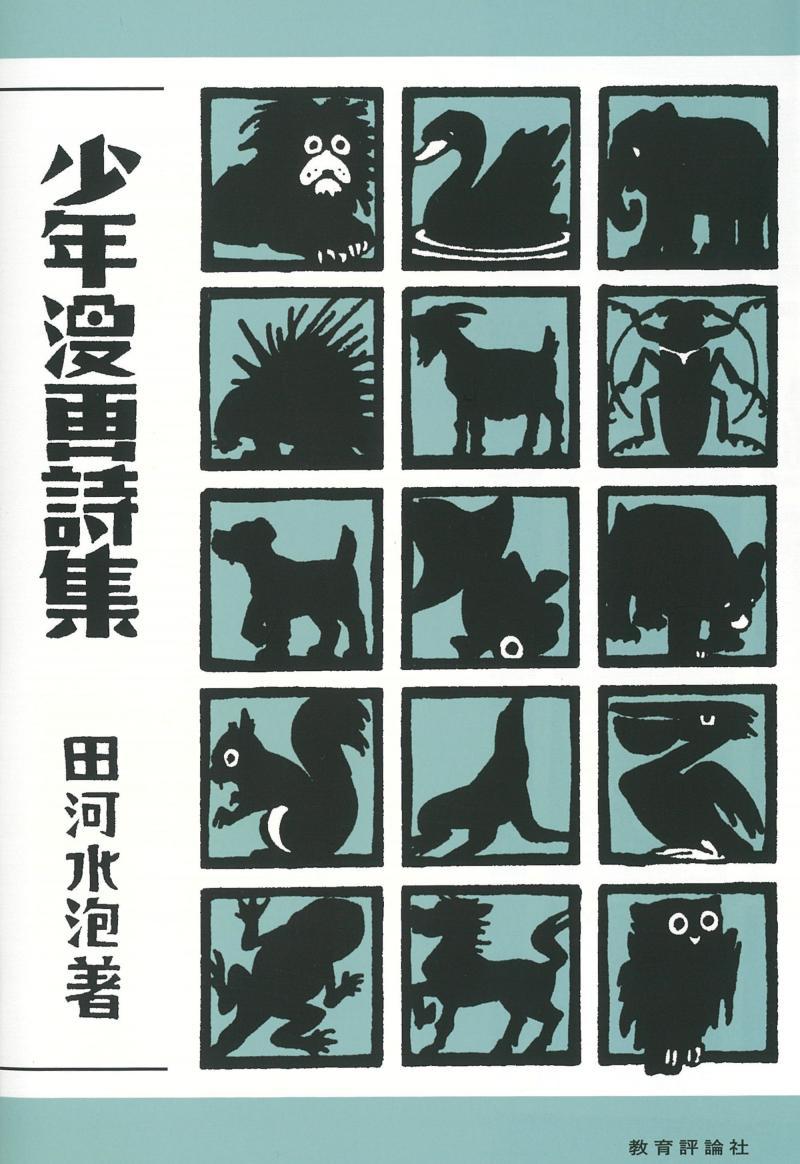 <h3>少年漫画詩集 (復刊)</h3>