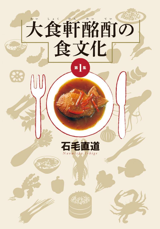 <h4>大食軒酩酊の食文化 第1集</h4>