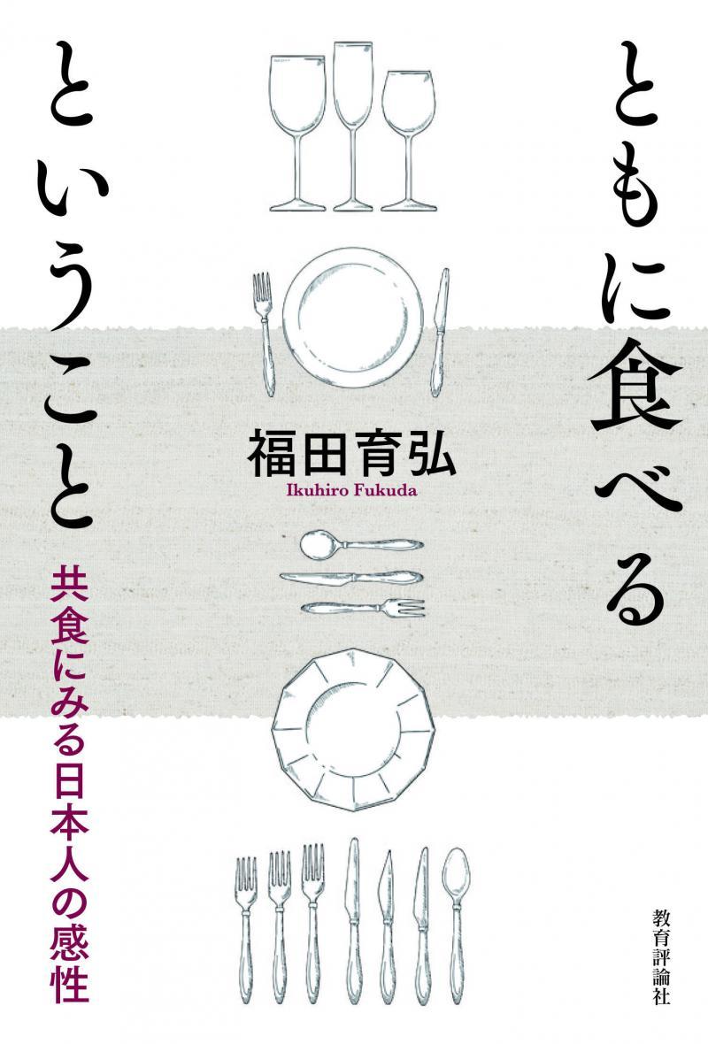 <h3>ともに食べるということ共食にみる日本人の感性</h3>