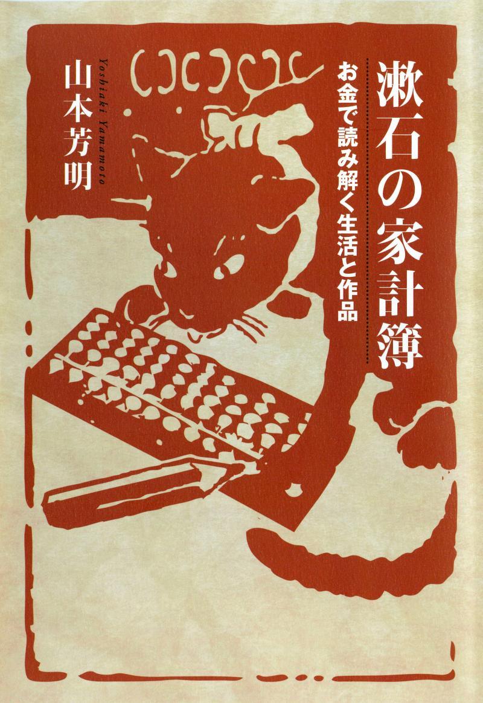 <h4>漱石の家計簿</h4>