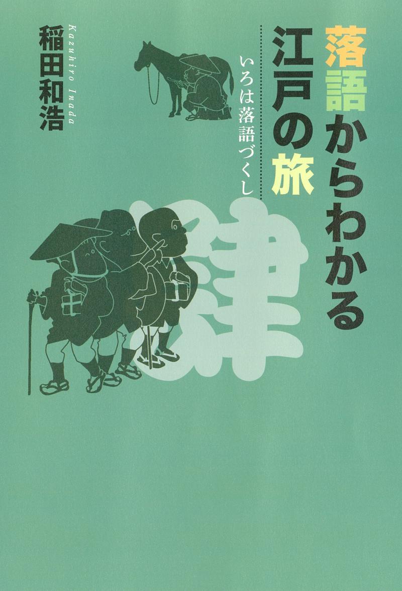 <h3>落語からわかる江戸の旅いろは落語づくし 肆</h3>